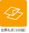 会葬礼状(100組)