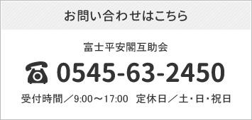 お問い合わせはこちら 電話番号:0545-63-2450 受付時間:9:00~17:00 定休日:土・日