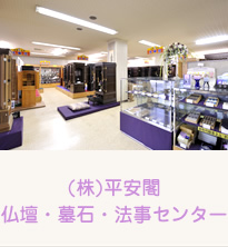 クオーレ平安仏壇センター