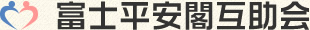富士平安閣互助会