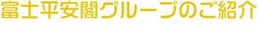 富士平安閣グループ